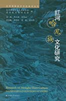 Hani Culture (Paperback)(Chinese Edition)