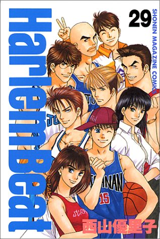 Harlem beat (29) (講談社コミックス―Shonen magazine comics (2821巻))