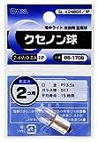 クセノン球 2.4V/0.8A/1PSL-L2480X/1P
