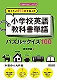 覚えたい600語を収録! 小学校英語教科書単語パズル&クイズ100 (小学校英語サポートBOOKS)