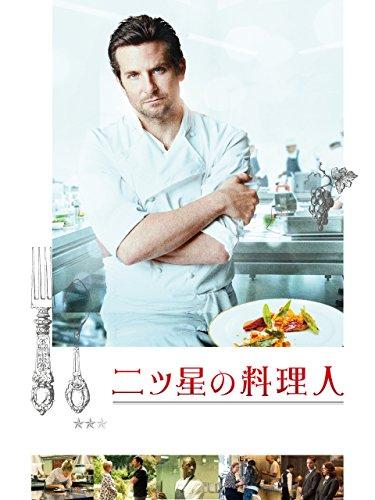 二ツ星の料理人(字幕版)