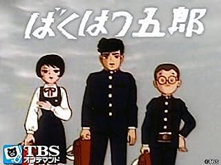 ばくはつ五郎【TBSオンデマンド】
