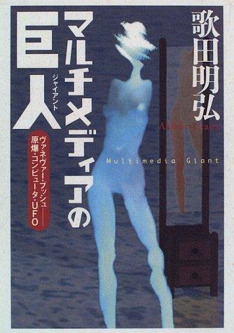 マルチメディアの巨人(ジャイアント)―ヴァネヴァー・ブッシュ 原爆・コンピュータ・UFO