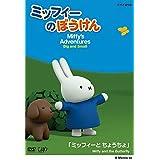 ミッフィーのぼうけん DVD全6巻【NHKスクエア限定商品】