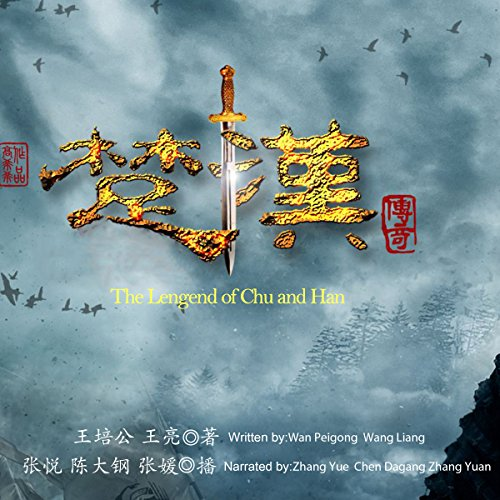 楚汉传奇 - 楚漢傳奇 [The Lengend of Chu and Han] (Audio Drama) audiobook cover art