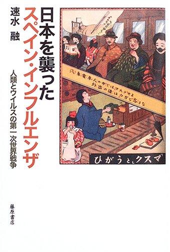 日本を襲ったスペイン・インフルエンザ―人類とウイルスの第一次世界戦争