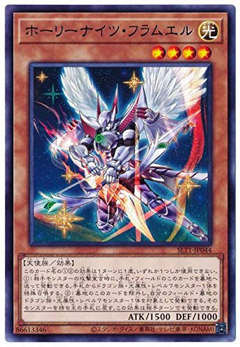 遊戯王 第11期 SLT1-JP044 ホーリーナイツ・フラムエル R