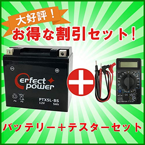 【デジタルテスターセット】 PERFECT POWER PTX5L-BS バイクバッテリー【互換 YTX5L-BS DTX5L-BS FTX5L-BS GTX5L-BS】 初期充電済 即使用可能 アドレス110 アドレスV100 グランドアクシス スペイシ