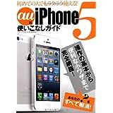 au版 iPhone5使いこなしガイド (三才ムック vol.567)