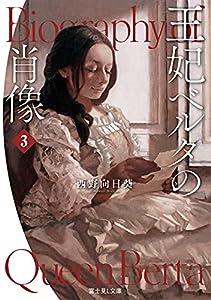 王妃ベルタの肖像 3 (富士見L文庫)