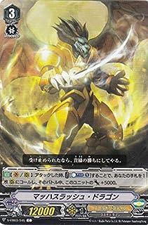 ヴァンガード V-EB03/045 マッハスラッシュ・ドラゴン(C コモン) エクストラブースター第3弾 ULTRARARE MIRACLE COLLECTION