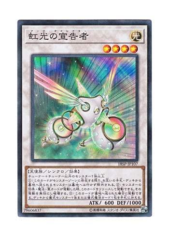 遊戯王 日本語版 18SP-JP107 Herald of the Arc Light 虹光の宣告者 (スーパーレア)