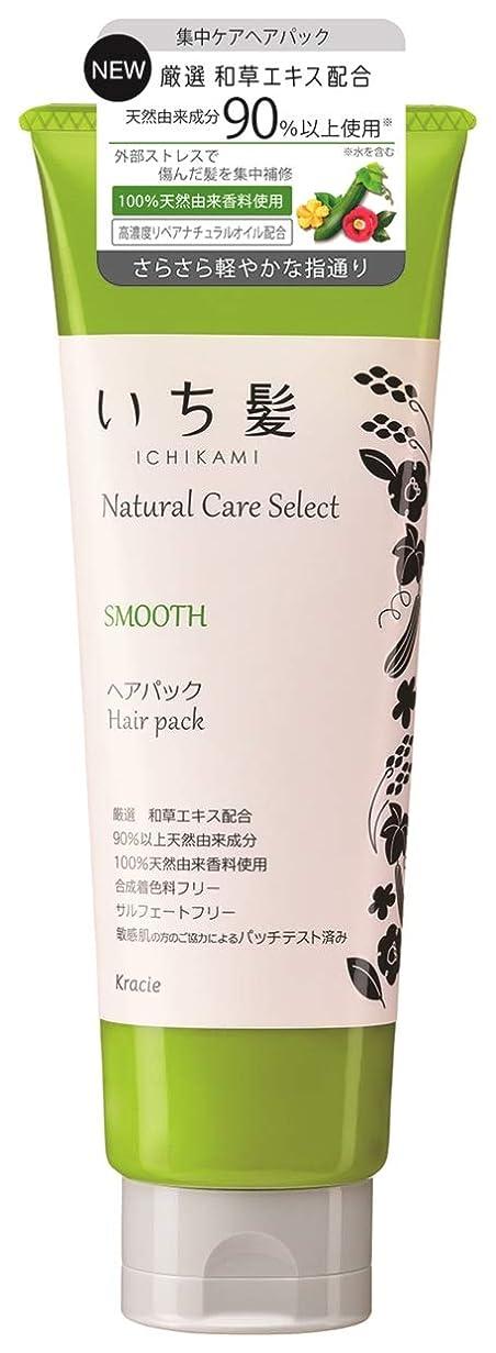 増幅アルバム倒産いち髪ナチュラルケアセレクト スムース(さらさら軽やかな指通り)ヘアパック180g ハーバルグリーンの香り