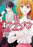 オンラインThe Comic 11 (エッジスタコミックス)