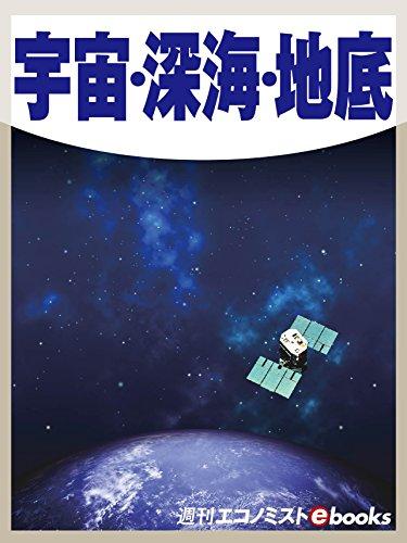 宇宙・深海・地底 (週刊エコノミストebooks)の詳細を見る