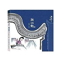 Yue Yun Man painted Lingnan Chaozhou Feng Yun(Chinese Edition)