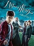 ハリー・ポッターと謎のプリンス (吹替版)