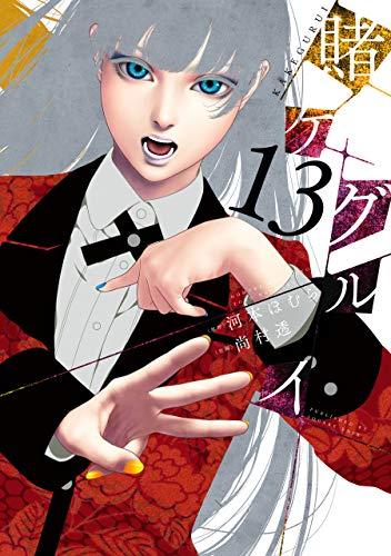 賭ケグルイ 13巻 (デジタル版ガンガンコミックスJOKER)
