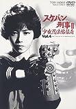 スケバン刑事III 少女忍法帖伝奇 VOL.4[DVD]