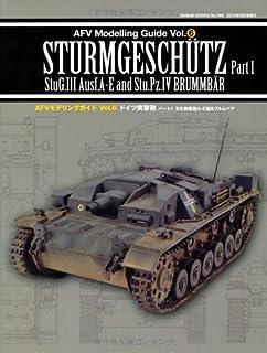 AFVモデリングガイドvol.6 ドイツ突撃砲パート1 (GEIBUN MOOKS)