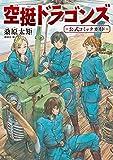 空挺ドラゴンズ 公式コミックガイド (アフタヌーンコミックス)