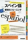 こんなとき、どう言う? スペイン語表現力トレーニング