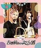 古畑前田のえにし酒 1缶[PCXE-50961][Blu-ray/ブルーレイ] 製品画像