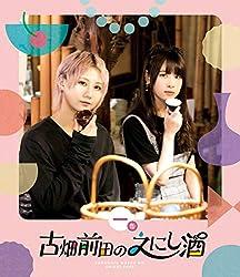 古畑前田のえにし酒 1缶 [Blu-ray]