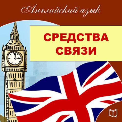 English. Link (Anglijskij jazyk. Svjaz') cover art