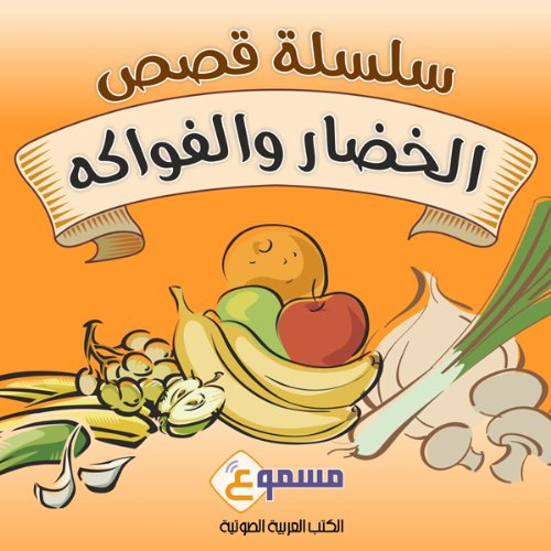 Al Khudar Wa Al Fawakeh [13 Short Stories about Fruits and Vegetables] audiobook cover art