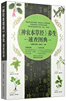 Shen Nong's Herbal Classic health Quick Tudian(Chinese Edition)