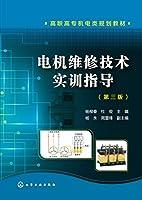 电机维修技术实训指导(杨柳春)(第三版)