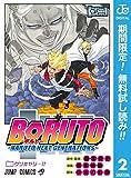 BORUTO-ボルト- -NARUTO NEXT GENERATIONS-【期間限定無料】 2 (ジャンプコミックスDIGITAL)