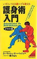 護身術入門 イラスト版 新装版 (ムックの本)