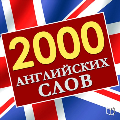 2000 английских слов [2000 English Words]  By  cover art