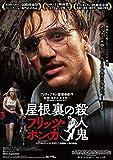 屋根裏の殺人鬼 フリッツ・ホンカ[Blu-ray/ブルーレイ]