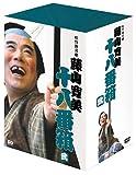 松竹新喜劇 藤山寛美 十八番箱 弐 DVD-BOX[DVD]