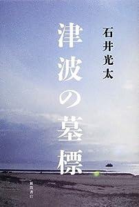 津波の墓標