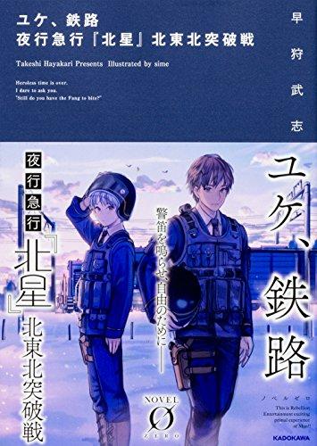 ユケ、鉄路 夜行急行『北星』北東北突破戦 (Novel 0)の詳細を見る