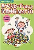 手づくりカードで楽しむ学習体操BEST50 (指導者ハンドブック)