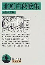 北原白秋歌集 (岩波文庫)