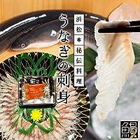 浜名湖 うなぎの刺身 うなさし[うなぎ刺身30g、うなぎの皮5g]静岡県 鰻 お刺身 しゃぶしゃぶ 魚料理専門店 特許商品 ウナギ 生 うな刺し ここにしかない本物の味わい