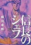 信長のシェフ 28巻 (芳文社コミックス)