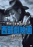 ハリウッド西部劇映画傑作シリーズ DVD-BOX Vol.7[DVD]