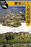 歴史としての環境問題 (日本史リブレット)