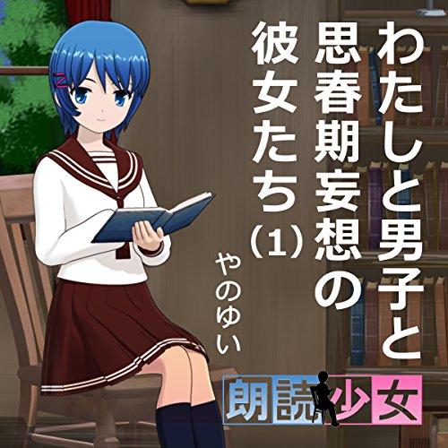わたしと男子と思春期妄想の彼女たち(1) audiobook cover art