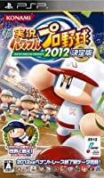 実況パワフルプロ野球2012決定版 - PSP