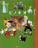 ピノキオ (「国際版」ディズニーおはなし絵本館)