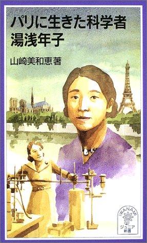 パリに生きた科学者 湯浅年子 (岩波ジュニア新書)