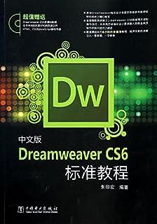 Dreamweaver CS6标准教程(中文版)(附光盘)
